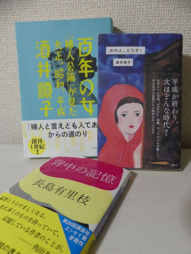 (左上より時計回りで)酒井順子さん著『百年の女