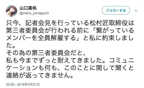 山口真帆さん、NGT運営の記者会見中にTwitterで反論