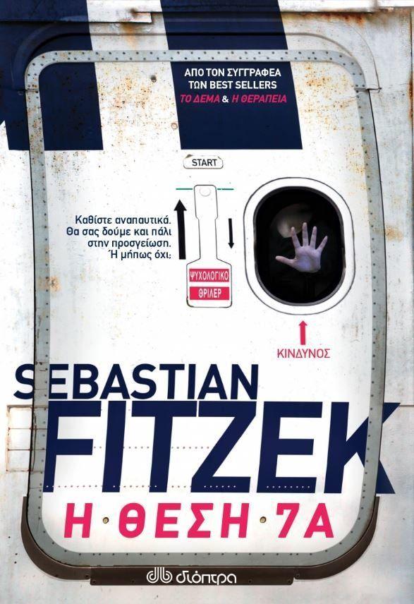 «Η θέση 7Α»: Το νέο βιβλίο του Σεμπάστιαν