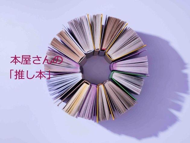 これは、あなたを眠りにつかせ、目覚めさせる物語だ。気づけば本棚に8冊ある本の話