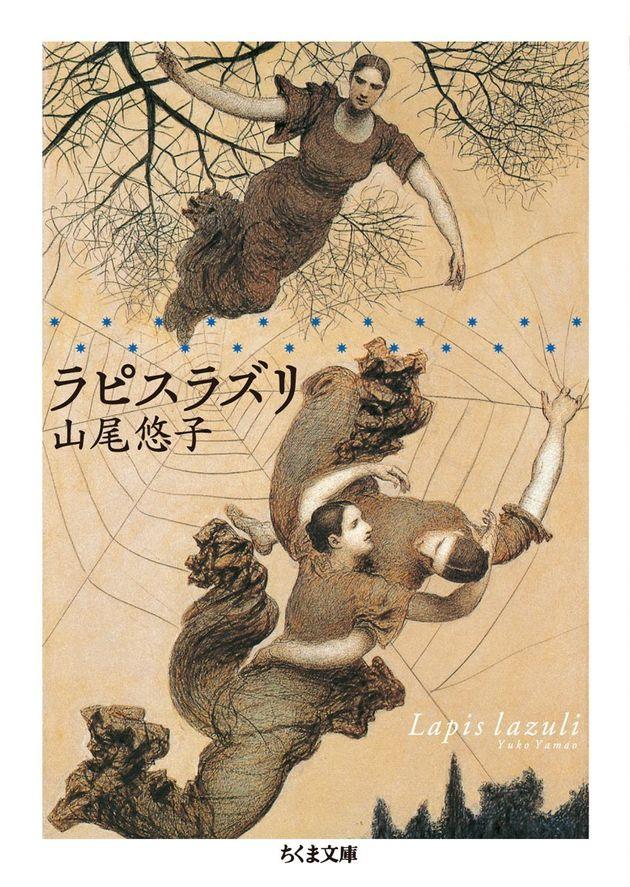 山尾悠子『ラピスラズリ』(ちくま文庫)