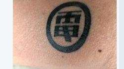 石野卓球さんが腕に「電」のタトゥー 込めた思いは「Zin-sayは電気グルーヴ」