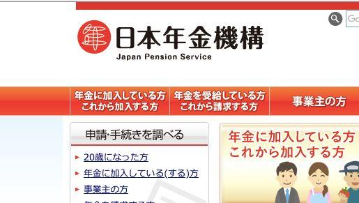 日本 年金 機構 ホームページ