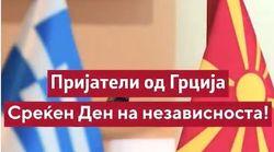 Συγχαρητήρια Ζάεφ για την εθνική επέτειο της 25ης
