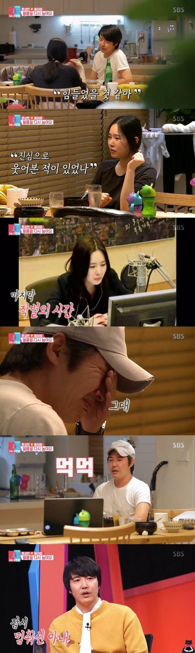 윤상현이 아내 메이비의 마지막 방송을 보고 눈물 흘린