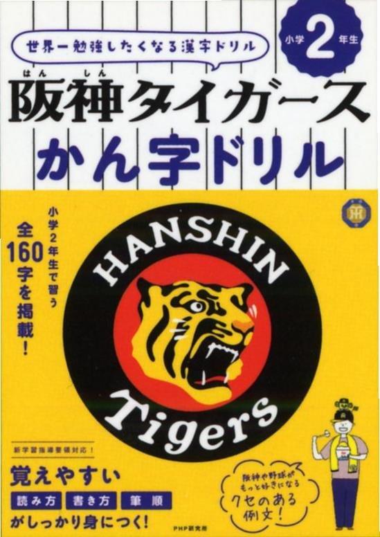 阪神愛に溢れる漢字ドリルが発売!「阪神タイガースかん字ドリル」