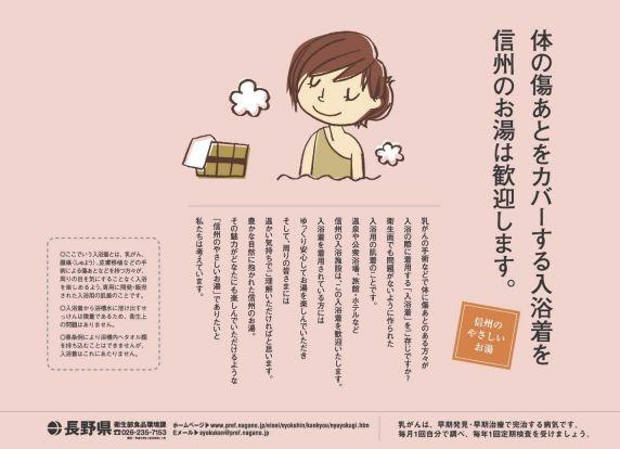 長野県 食品・生活衛生課の入浴着啓発ポスター
