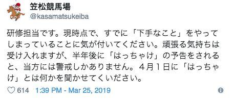 笠松競馬場の公式アカ、内定者の「はっちゃけたい」投稿に説教「警戒しかない」