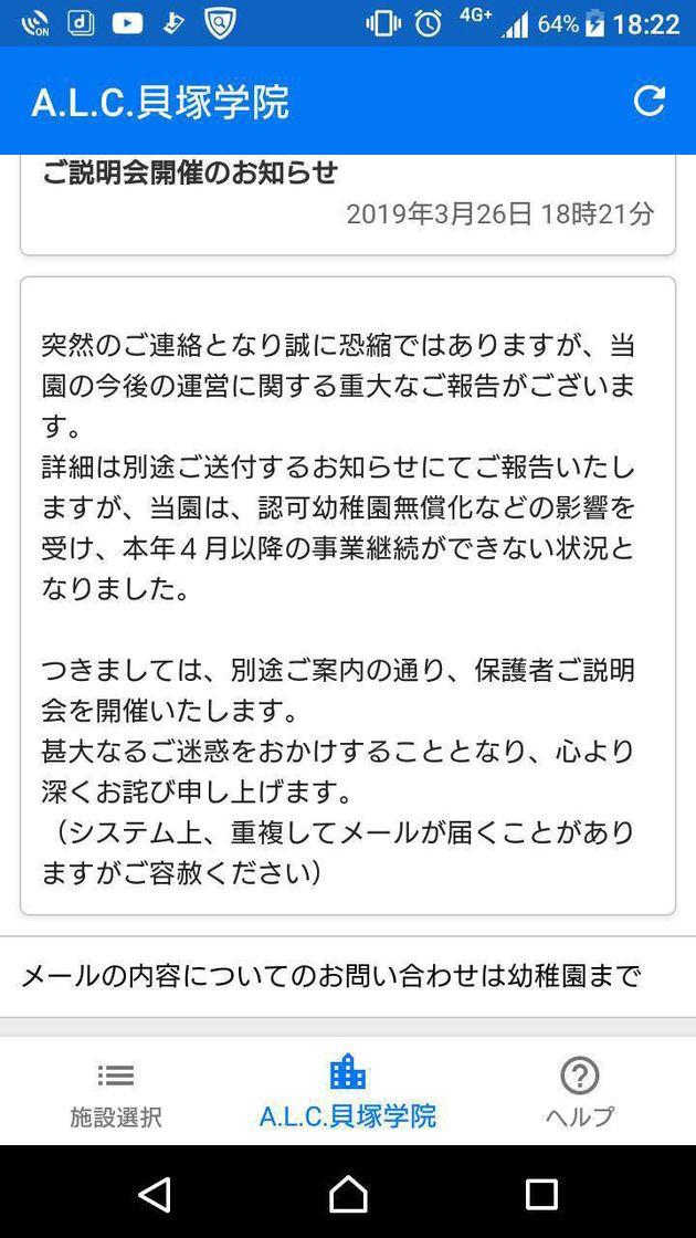 """川崎市内の認可外""""幼稚園""""が破産と閉園を通告 A.L.C.貝塚学院。「この先どうすれば…」保護者に動揺広がる"""