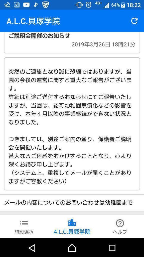 【画像】A.L.C.貝塚学院からの通告