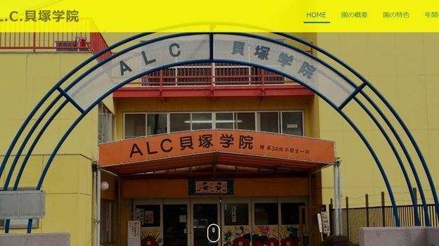 「A.L.C.貝塚学院」の公式サイトより