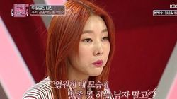 한혜진이 '연애의 참견'에 나와서 이별에 대해 조언한