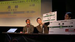 「高輪ゲートウェイ」は「イタい」 山手線新駅名の撤回求める署名、JR東に提出