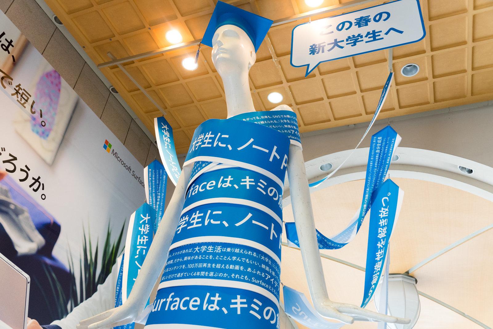 「ノートPC、本当にいらない?」名古屋のナナちゃん人形が、日本の大学生に問いかけ
