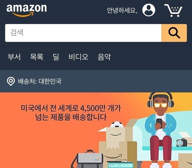아마존(amazon)이 한국어 서비스를