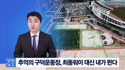 부산 사투리로 진행하는 뉴스 프로그램이