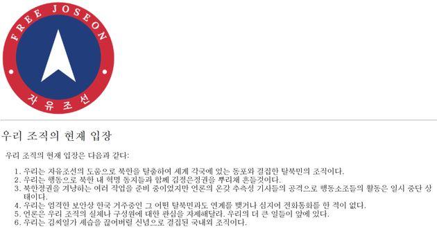 북한대사관 습격 사건 배후로 지목된 '자유조선'이 밝힌