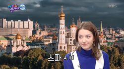 안젤리나 다닐로바가 설명한 러시아어 'Спасибо'의 본토
