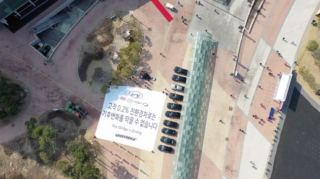 3월 29일 2019 서울 모터쇼 개막식 행사가 열린 경기 고양시 킨텍스 제 2전시관 앞에서 그린피스 활동가들이 '고작 0.2% 친환경차로는 기후변화를 막을 수 없습니다'라고 적힌...