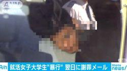 일본에서 구직자 대상 성범죄가 사회문제로 대두되고