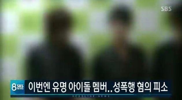 유명 아이돌 멤버가 성폭행 혐의로 피소됐다(SBS