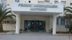Καταγγελία ΠΟΕΔΗΝ για το «λουκέτο» στο Νοσοκομείο Ναυπλίου- Κλείνουν τα