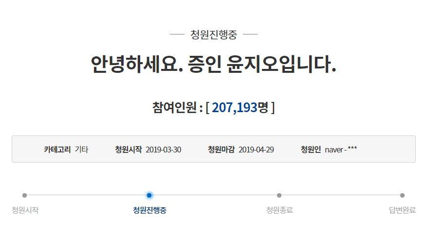 윤지오가 게시한 청와대 국민청원이 20만명 이상의 동의를