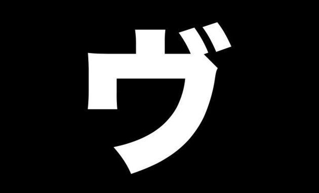 일본 정부가 4월 1일부터 공식적으로 이 가타카나 글자를 없애는