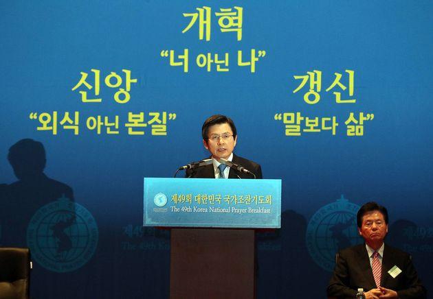 2017년 3월2일 당시 황교안 대통령 권한대행이 서울 삼성동 코엑스 컨벤션홀에서 열린 국가조찬기도회에 참석해 발언하고