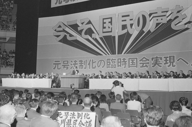 元号法制化を求め、全国から各界代表が参加した元号法制化実現総決起国民大会(東京・千代田区の日本武道館)1978年10月3日