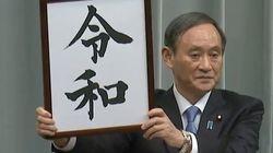 【令和(れいわ)】に新元号が決定、5月1日に施行 「平成」は30年の歴史に幕
