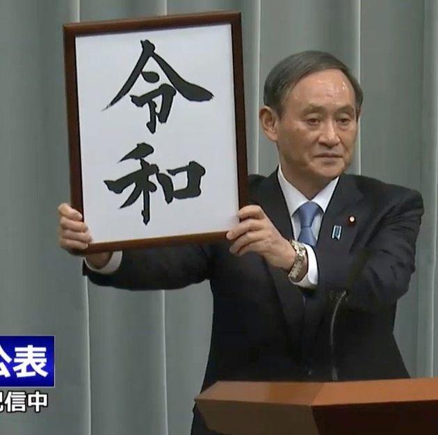 新元号を公表する菅官房長官
