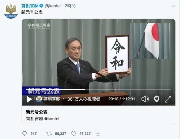 新元号「令和」首相官邸Twitterで350万回以上再生 Instagramでもライブ中継