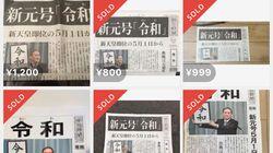 新元号「令和」の号外、早くもメルカリで販売 2500円の販売実績も