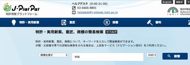 特許庁の情報データサービス「J-Plat