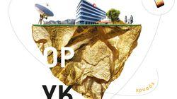 Χρυσός: Πώς «έφτιαξε» και αλλάζει τον κόσμο. Από τις τηλεπικοινωνίες στην καταπολέμηση του