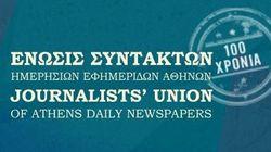 Ανακοίνωση της ΕΣΗΕΑ για απολύσεις διευθυντικών στελεχών στην εφημερίδα