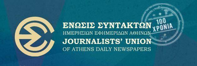 Ανακοίνωση της ΕΣΗΕΑ για τις απολύσεις διευθυντικών στελεχών στην εφημερίδα