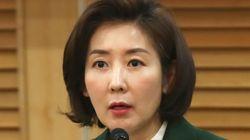 나경원의 '반민특위' 발언, 망언 수준