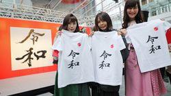 일본이 세계에서 유일하게 연호를 고집하는