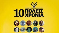Η ανοιξιάτικη γιορτή του ελληνικού σινεμά στη
