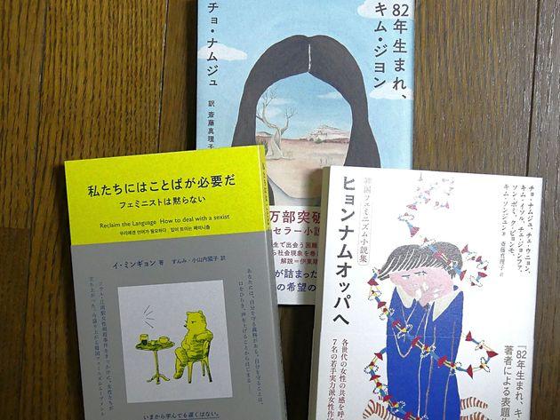 韓国フェミニスムの盛り上がりを象徴する3冊