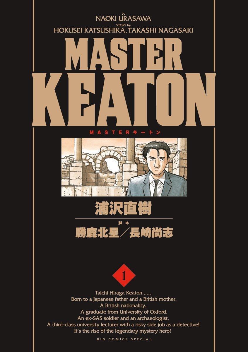 浦沢直樹『MASTERキートン』はブレグジット迷走の謎を知る最良の教材