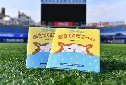 横浜DeNAベイスターズが乳児3万人に絵本をプレゼント。込めたのは「横浜に生まれてくれたこと」への感謝