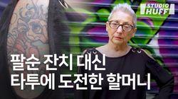 그녀는 80세 생일에 특별한 의미의 타투를