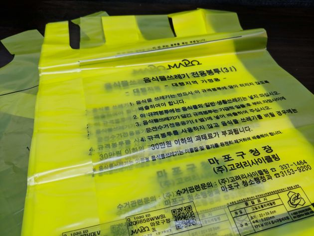 Seoul residents put their waste into yellow recycling bags, which they buy from supermarkets and local