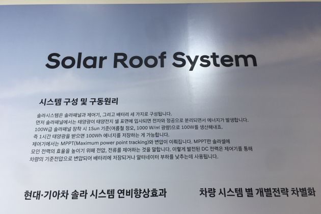 솔라 루프 설명. 자동차 지붕에 설치하는 태양광으로는 보조 전력을 생산하는
