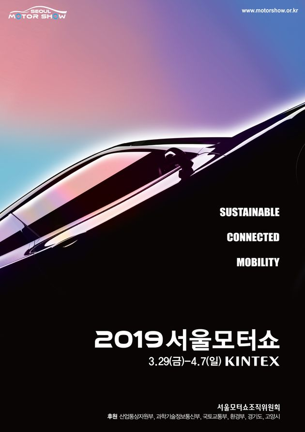 2019 서울 모터쇼 포스터. 분명히 '지속 가능성'(Sustainable)이라고 쓰여 있다. 출처: