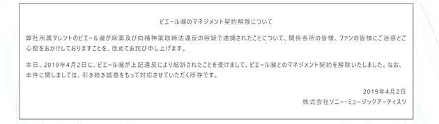 ピエール瀧被告との契約解除を発表したソニー・ミュージックアーティスツ