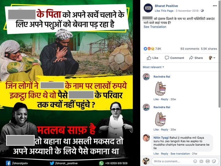 A screenshot of a fake Bharat Positive post claiming that Modi's opponents stole money donated to the family of a young girl who was raped and murdered in Kashmir.